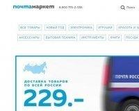Почта России открыла свой интернет-магазин