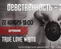 Быть девственником в Красноярске, оказывается, модно