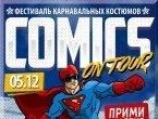 Фестиваль Comics on tour