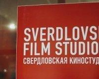 В Свердловской киностудии в третий раз будут искать таланты