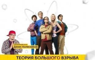 Выиграй билеты на мастер-класс с Денисом Колесниковым и показ новых серий «Теории большого взрыва»!