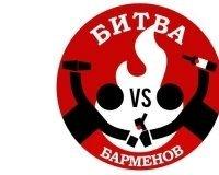 В Екатеринбурге пройдёт 2-й тур битвы барменов