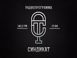 Радиопрограмма «Синдикат» (11.11.2015)