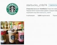Инстаграм-аккаунт Starbucks в Челябинске — фейк