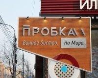 В Красноярске открывается бистро с интересными напитками