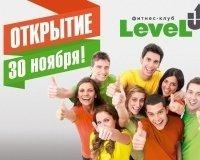 30 ноября на ул. Республики, 47 откроется фитнес-центр LevelUP с двумя бассейнами
