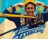 Портрет Головкина появился на стене пятиэтажки в Талдыкоргане