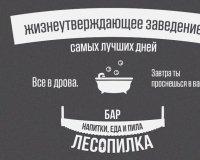 Бар «Лесопилка» на Кировке закрывается
