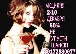 АКЦИЯ !!! СКИДКА 50%!!!