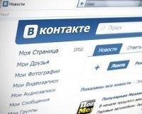 «ВКонтакте» изменит свою ленту новостей